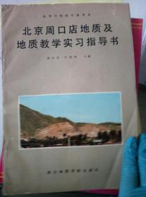 北京周口店地质及地质教学实习指导书