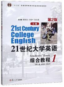 21世纪大学英语综合教程(S版1第2版)