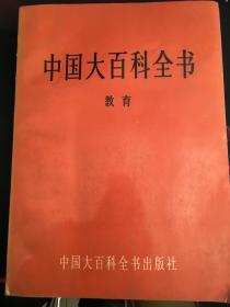 中国大百科全书 教育