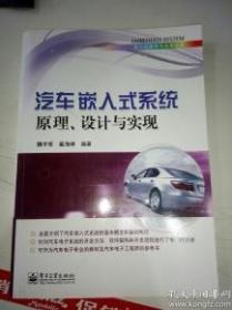 【正版】汽车嵌入式系统原理、设计与实现