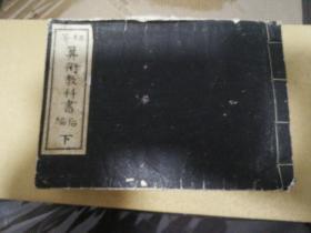 明治时期  初等算术教科书   后编下    厚    美品教育文献