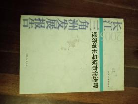 长江三角洲发展报告.2005.经济增长与城市化进程