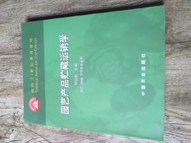 面向21世纪课程教材:园艺产品贮藏运销学(园艺园林农学等专业用)
