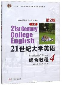 21世纪大学英语综合教程(S版4第2版)