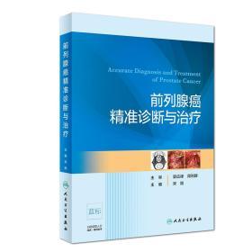 前列腺癌精准诊断与治疗(精装)