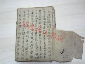 福寿宫写本 有鲁班等字样 道教书