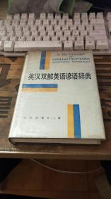 英汉双解英语谚语辞典  \\\ 精装