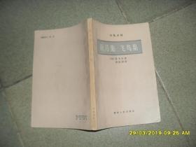 新月集 飞鸟集(85品大32开书名页与下书口有字迹1984年1版4印292500册169页诗苑译林)44005