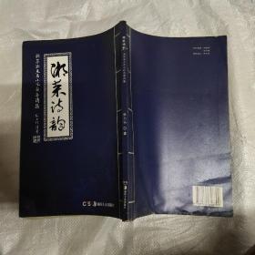 湘菜诗韵:湘菜湘点名小吃荟萃诗集