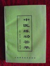 中医练功荟萃    1997年一版一印, 仅印2000册