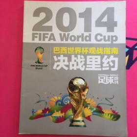 2014巴西世界杯观战指南 决战里约【足球周刊】