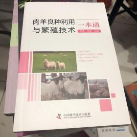 肉羊良种利用与繁殖技术一本通