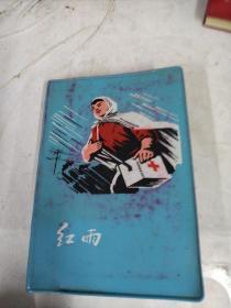 文革空白笔记本(红雨)