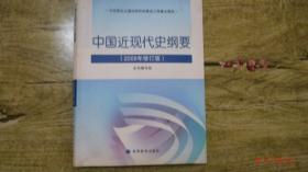 中国近现代史纲要(2009修订版)