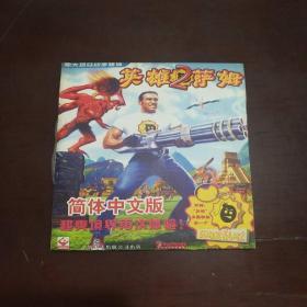 【游戏光盘】英雄萨姆2 简体中文版(2CD)