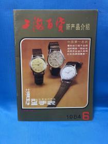 上海百货新产品介绍1984.6 Shanghai Department Store New Product Introduction 1984.6
