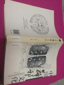 中国辟邪文化(插图本,版权页缺失,其它完整)