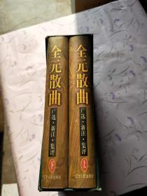 全元散曲广选·新注·集评
