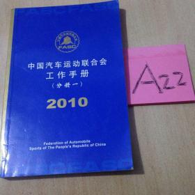 中国汽车运动联合会工作手册--分册1----2010---满25包邮
