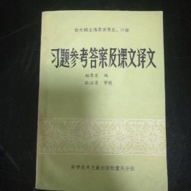 俞大细主编英语第五,六,习题参考答案及课文译文
