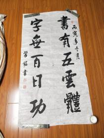 著名书画家常学明。中国书法函授大学毕业,中国书法家协会会员。书协吉林分会常务理事。