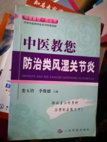 中医教您防治类风湿关节炎【车库】北3