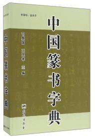 中国篆书字典