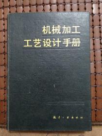 机械加工工艺设计手册