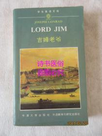LORD JIM(吉姆老爷)——学生英语文库