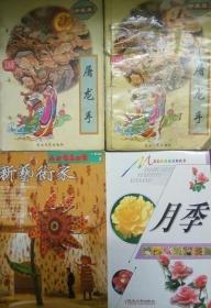 Y036 名花栽培技艺与欣赏:月季(2004年1版2印)