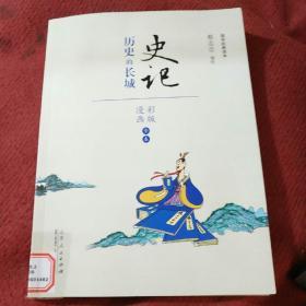 史记 历史的长城(漫画彩版全本)