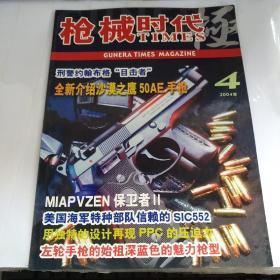 枪械时代2004年第4期(无光盘)