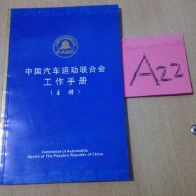 中国汽车运动联合会工作手册--主册---满25包邮