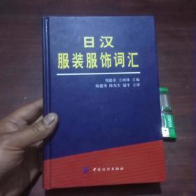 日汉服装服饰词汇(32开精装)(仅印4000册)
