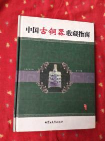中国古铜器收藏指南下