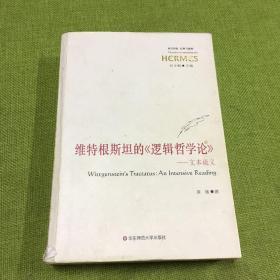 维特根斯坦的《逻辑哲学论》