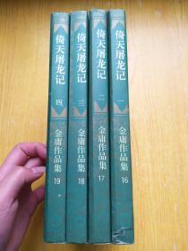 倚天屠龙记(1-4)全