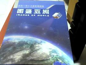 图鉴五洲--北京一号小卫星影像图集