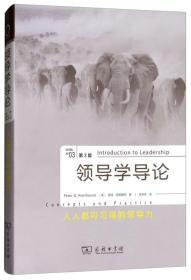 领导学导论:人人都可习得的领导力