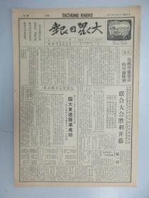 大众日报 第178期 1940年8月  4开4版 有联合大会胜利开幕、省参议会隆重成立、各救总会均告成立等内容
