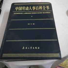 中国劳动人事百科全书