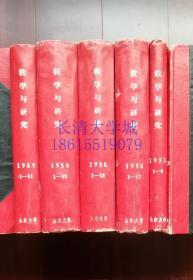 (中国人民大学)教学与研究(由《人民大学周报》脱胎而来),月刊杂志,1953(有创刊号),1956,1958-1959-1960【5个全年53期,3个各第1-2-3-4-5-6-7-8-9-10-11-12期】总第1-6,30-41,54-88期,全精装合订本5本,品好,合售不分售