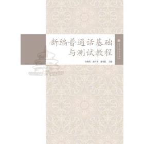 新编普通话基础与测试教程 孙海芳,庞可慧,谢书民 正版 9787040356601 书店