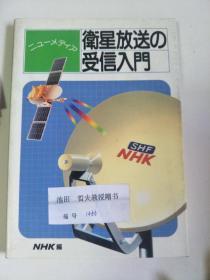 日文原版:卫星放送の受信入门  32开  昭和59年