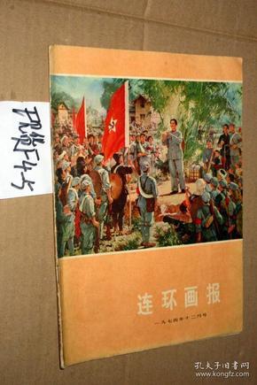连环画报1974.12