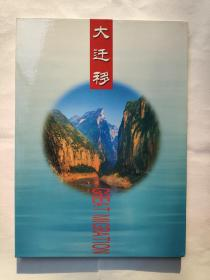 《长江三峡工程大迁移》纪念邮册.内有三峡工程迁移的各地1997年11月8日邮戳72个、长江三峡工程截留邮票、三峡小型张邮票)