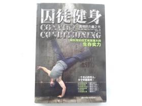 囚徒健身    用失传的技艺练就强大的生存实力    铜版彩印本
