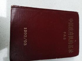 中国政府机构名录  中央卷  1992/93