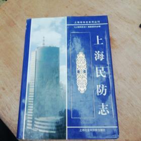 上海民防志   A549