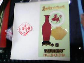 70年代末80年代初·景德镇四大名瓷(建国瓷厂)高温颜色釉瓷器(产品)说明书